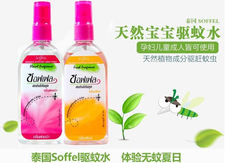 驱蚊水推荐!孕妇儿童都能用的泰国soffell驱蚊水