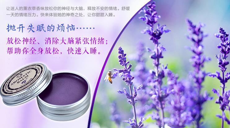 aromatic泰国睡眠膏功效与作用