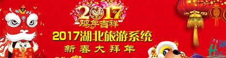 """2017湖北省旅游系统新春大拜年"""""""