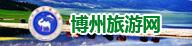 博州旅游网