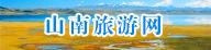 南山旅游政务网