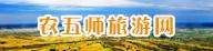 农五师旅游网