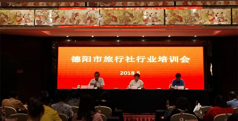德阳市旅游局开展2018年旅行社行业培训会