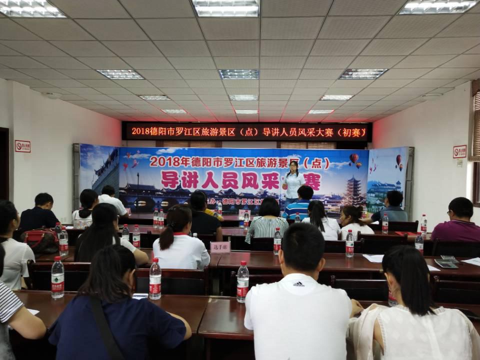 2018年德阳市罗江区mobile 365365mobile365体育在线投注(点)导讲人员风采大赛开赛
