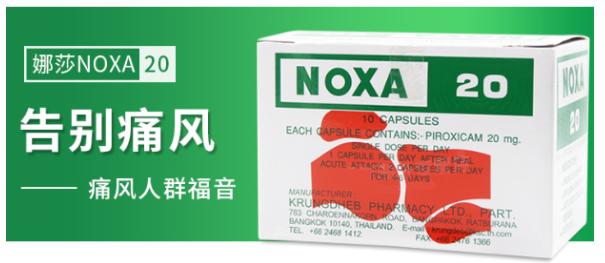 泰国痛风药noxa20小贴士