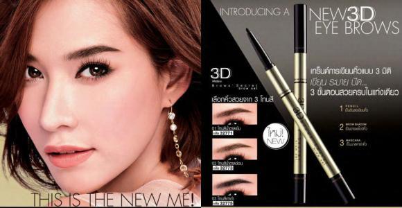 泰国化妆品第一品牌Mistine介绍