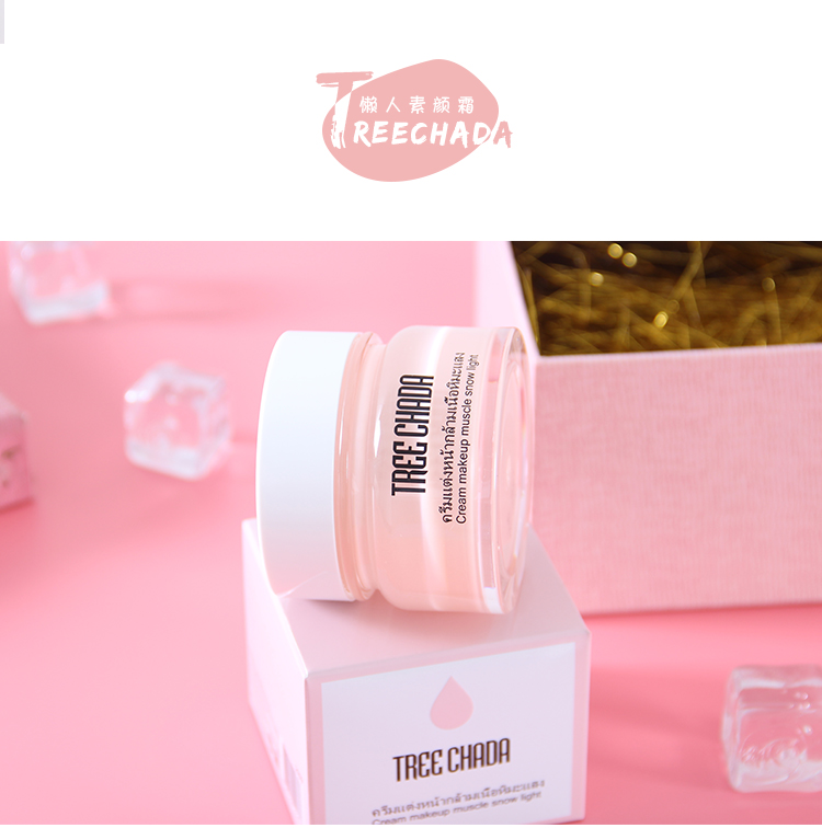 裸妆界的霸主泰国treechada素颜霜