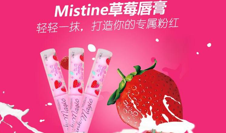 泰国mistine大小草莓变色唇膏之间的区别