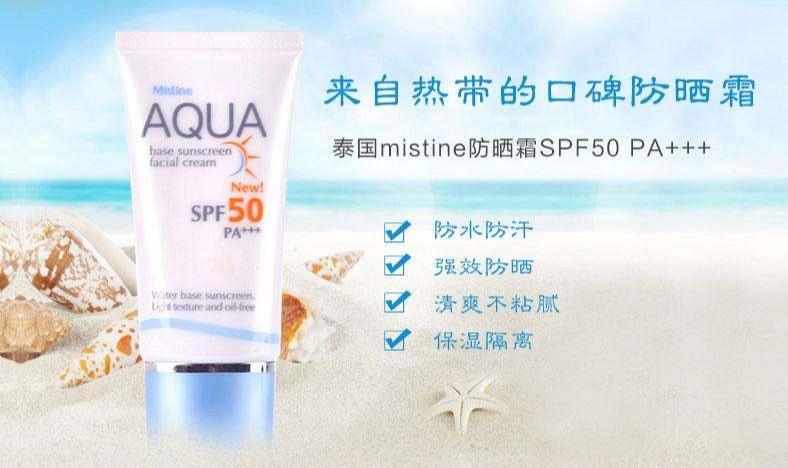 泰国Mistine超实用护肤品推荐