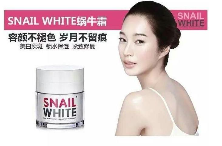 泰国蜗牛霜SNAIL WHITE功效介绍