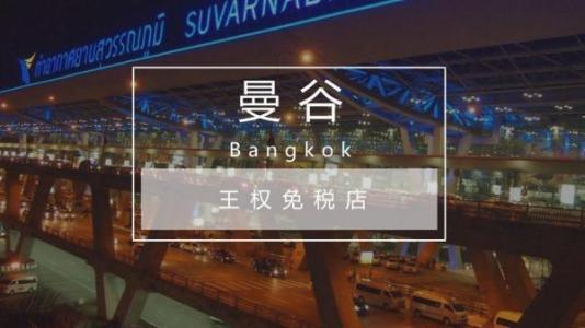泰国代购们的聚集地!王权免税店
